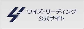 株式会社ワイズ・リーディング公式サイト