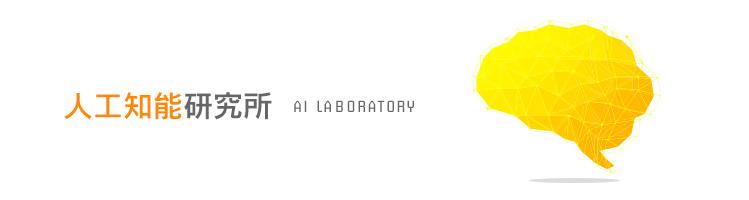 人工知能研究所