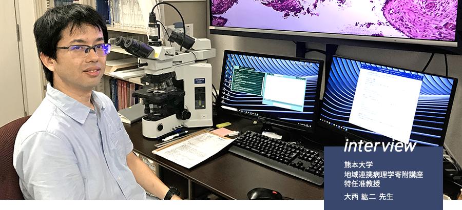 interview 熊本大学 地域連携病理学寄附講座 特任准教授 大西  紘二  先生 現在、Y'sCHAINをご活用いただき、弊社と病理診断に特化した新規ソフトウェアの共同開発をおこなっていただいている大西先生にお話しをうかがいました。