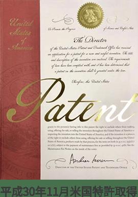 平成30年11月米国特許取得