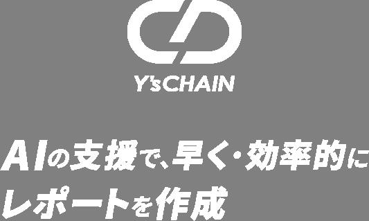Y'sCHAIN AIの支援で、早く・効率的にレポートを作成