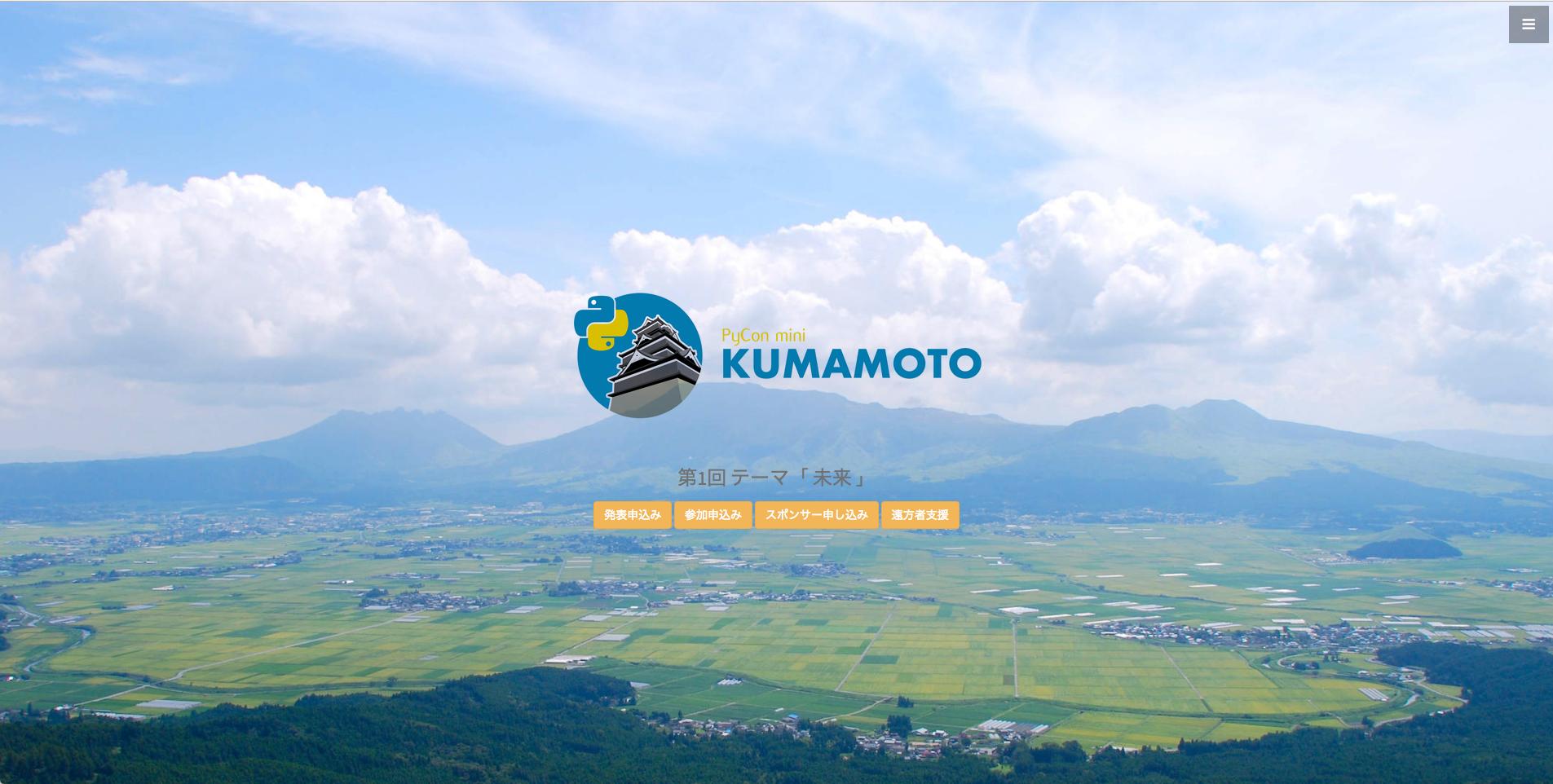 PyCon_mini_Kumamoto_2017